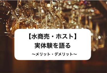 【水商売・ホスト】実体験を語るメリット・デメリット
