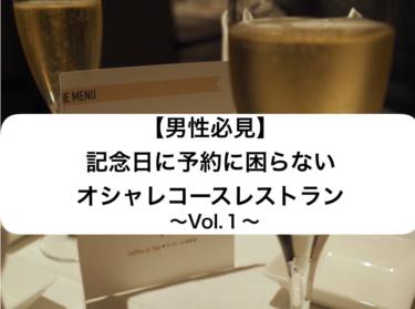 【男性必見】 記念日に予約に困らないオシャレコースレストラン Vol.1(IN表参道)