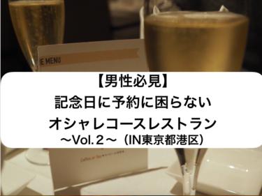 【男性必見】記念日に予約に困らないオシャレコースレストラン Vol.2(IN東京都港区)