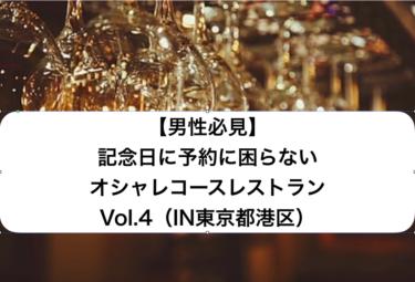 【男性必見】記念日に予約に困らないオシャレコースレストラン Vol.4(IN東京都港区)